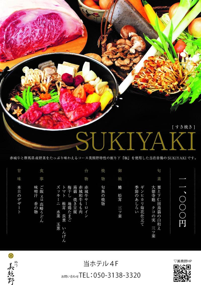 SUKIYAKI会席