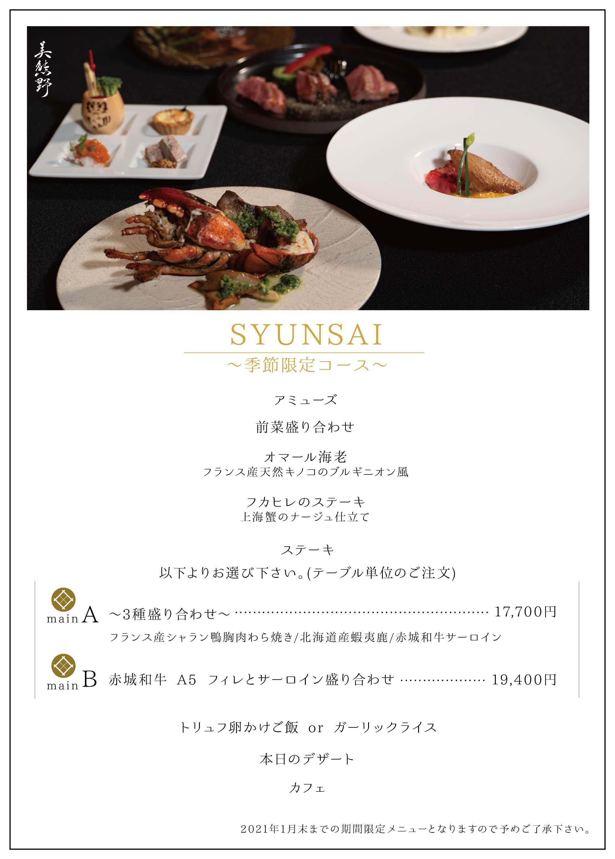 【鉄板ステーキ】シーズンコース 旬菜始まります。