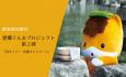 愛郷ぐんまプロジェクト第2弾「泊まって!応援キャンペーン実施!