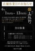 柳川 美熊野 6月休業日