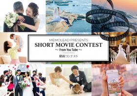 動画コンテスト開催!優勝賞金20万円!応募&投票はこちらから!